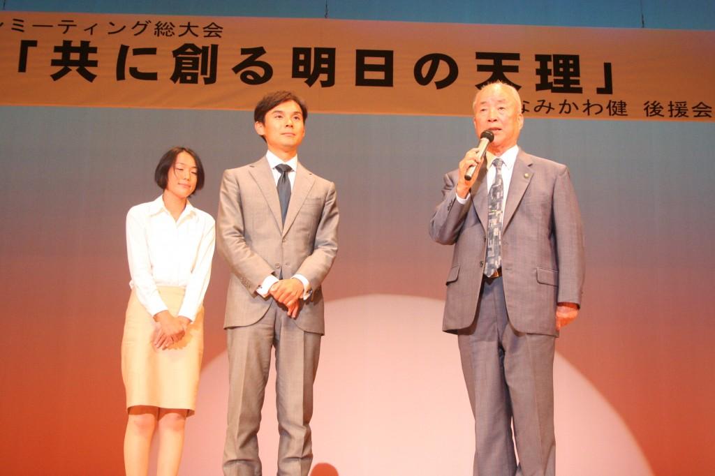 総大会(市長後継指名)
